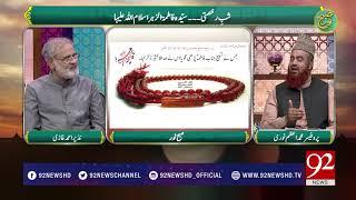 Subh E Noor | Hazrat Fatima-tu-Zahra (Radhi Allahu Anha) - 11 September 2017 - 92NewsHDPlus