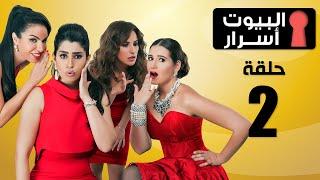 Episode 02 - ELbyot Asrar Series |الحلقة الثانية - مسلسل البيوت أسرار