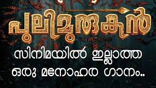 Puli Murugan Theme  Song | Puli Murugan kali kayariya vel murugan | 2016  | Full HD