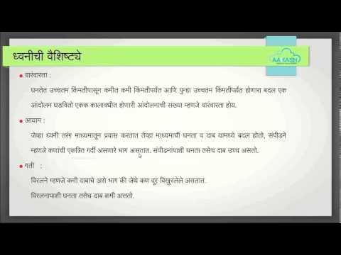 Sound Marathi