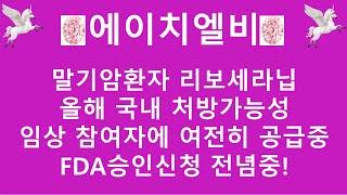 [주식투자]에이치엘비(말기암환자 리보세라닙 올해 국내 처방가능성/임상 참여자에 여전히 공급중/FDA승인신청 전념중!)