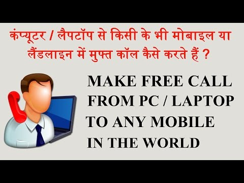 How To Make FREE Calls From PC To Phone in India & Anywhere in The World - in Hindi (2016)