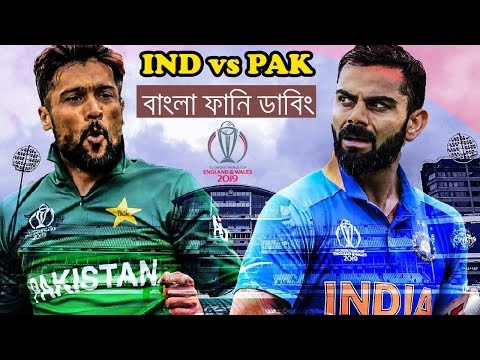 Xxx Mp4 India Vs Pakistan World Cup Match After Funny Dubbing ICC Cricket World Cup 2019 Bd Voice 3gp Sex
