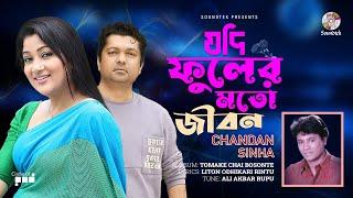 Chandan Sinha - Jodi Fuler Moto Jibon | Tomake Chai Bosonte | Soundtek