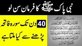 Benefits Of Reciting Surah Fatihah 40 Days || Surah Fatiha ki Barkat || Islam Advisor