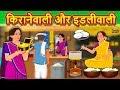 किरानेवाली और इडलीवाली - Hindi Kahaniya for Kids | Stories for Kids | Moral Stories | Koo Koo TV