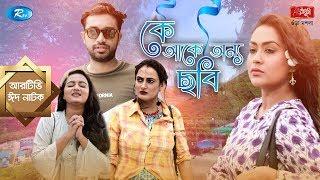 K Ake Onno Chobi | কে আঁকে অন্য ছবি | Ft. Jovan, Momo, Aparna, Mou | Rtv Eid Drama Special
