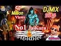 Download MAHAKAL 🔱 KHATARNAK डायलाग DJ COMPETITION++ JAIKARA 2018 Song(SAWAN Special)DjShesh MP3,3GP,MP4