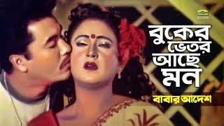 Buker Vitor Ache Mon | ft Manna, Rani | Jonak Khan \u0026 Jhumu Khan | Babar Adesh