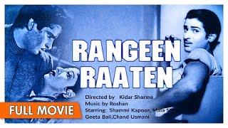 Rangeen Raten 1956 Full Movie | Shammi Kapoor, Mala Sinha | Old Bollywood Movies | Movies Heritage