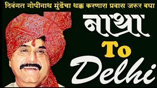 नाथ्रा ते नवी दिल्ली | गोपीनाथ मुंडेंचा थक्क करणारा प्रवास | Gopinath Munde Birthday | Gopinathgad