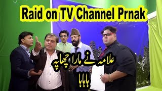 Raid On TV Channel Prank  | Allama Pranks | Lahore TV | KSA | UAE | USA | UK | India