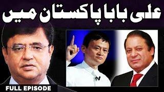 Pakistani E-Commerce Rise - Dunya Kamran Khan Ke Sath - 17 May 2017 - Dunya News