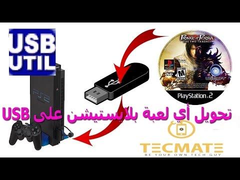 PS2 games to USB نقل العاب البلايستايشن 2 إلى الفلاشة