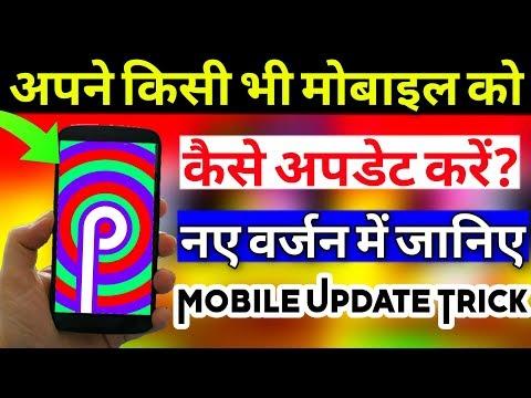 किसी भी पुराने मोबाइल को केसे अपडेट करें? Mobile Update Kese Karte Hai
