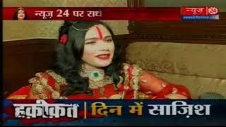 Radhe Maa Exclusive Interview with Rajiv Ranjan on News24