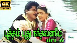 Puththam Pudhu Nandhavaname ||புத்தம்புது நந்தவனம் ||Malaysia Vasudevan,Swarnalatha|| H D Love Song