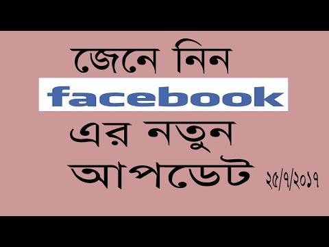 Facebook Update 2017 I জেনে নিন ফেজবুক এর নতুন আবডেট ২৫/৭/২০১৭ By Ruhul amin 350