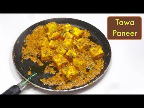 झटपट बनाए तवा पनीर | Tawa Paneer recipe | Paneer recipe | Kabitaskitchen