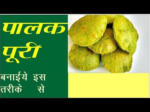 मसाला पालक पूरी | Masala green palak puri | पालक पूरी | Spinach Poori| Tiffin Recipe |