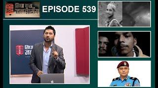 गाउँलेले नवराज बिकलाई मरणासन्न पारेर खोलामा फाले : भागेर बाँचेका दुई साथिको भिडियो बयान !