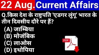 Gk in hindi | 23 March 2019 Current Affairs | Daily Current