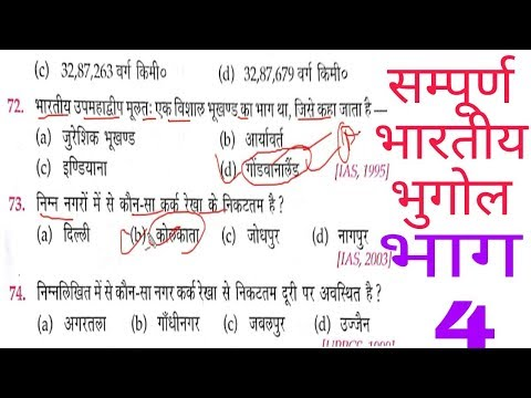 Indian Geography part 4 / Gk for railway group d Alp loco pilot and RPF exam