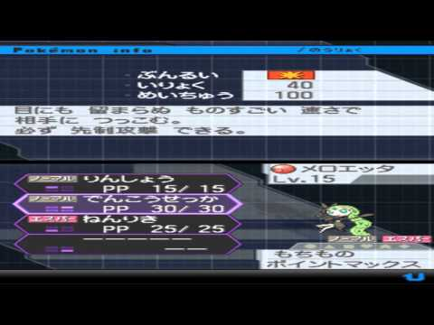 Meloetta Event - Pokemon Black 2 & White 2