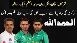 Babar Azam Sharjeel Khan Fakahar Zaman Is Back In 2019 Icc World Cup 2019  Samar Tv Urdu
