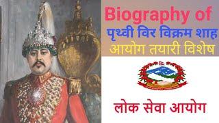 Prithvi Bir Bikram Shah Biography For Loksewa Aayog, And Others Exam By Edu Nep