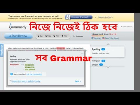 How to enable Grammar Auto Correct on Microsoft Word [Bangla Tutorial] Grammar ভুল হবেনা|Easy Tube