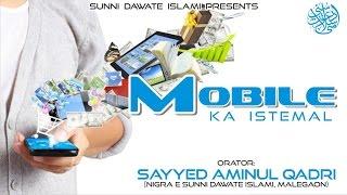 Mobile Ka Istemaal by Sayyed Aminul Qadri