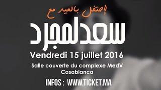 Saad Lamjarred - PROMO CONCERT 15 juillet COMPLEX MOHAMED V | إحتفل بالعيد مع سعد المجرد - ماشي ساهل