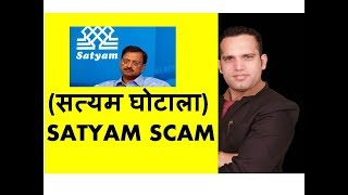 Satyam Scam Explained   Satyam Scam   Satyam Case   Corporate Case Study   In Hindi