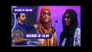 Shan-e-Sehr – Segment - Shan-e-Ilm  - 3rd June  2017