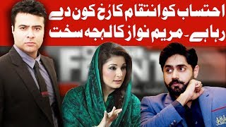 On The Front with Kamran Shahid - Ehtesab ya Intikam? - 9 October 2017 - Dunya News