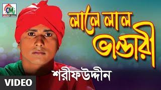 Sarif Uddin - Lale Lal Bhandari | লালে লাল ভান্ডারী | Music Video | Chandni Music