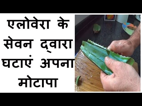 Aloe vera juice for weight loss in hindi health benefits of aloevera side effects how to make and us