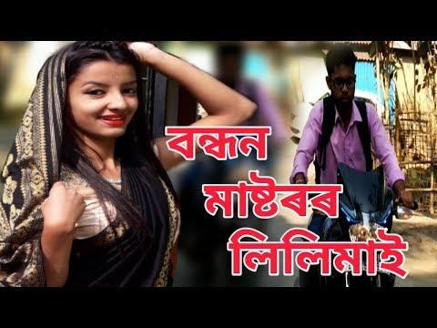 Xxx Mp4 Bandhan Gutor Loan New Assamese Funny Video Assamese Comedy Video 3gp Sex