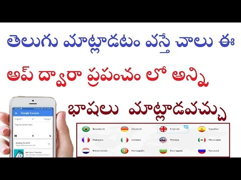 How to Learn All Languages By using Google Translate in Telugu