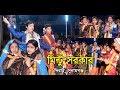 Youtube-এ এই প্রথম  মিন্টু সরকার দাদার সম্পূর্ণ অভিসার কীর্ত্তন। MINTU SORKAR। পদাবলী কীর্ত্তন।