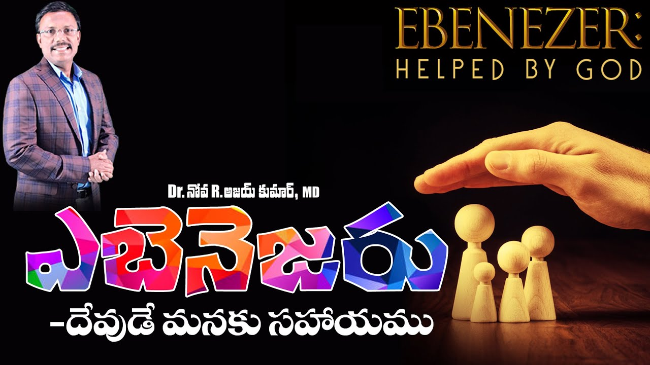 Download ఎబెనెజరు దేవుడు మనకు సహాయము  - Ebenezer Helped by God - Dr. Noah MP3 Gratis
