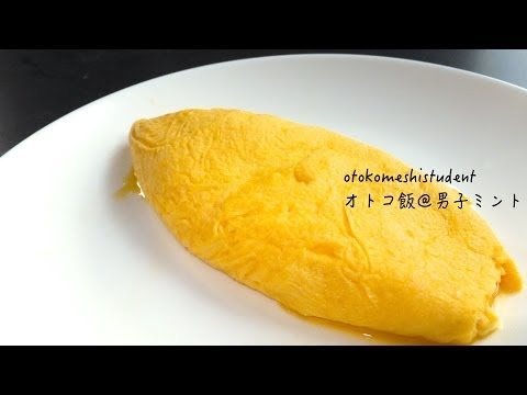 How to make a Soft Plain Omelette 男子大学生のオトコ飯  「ふわとろオムレツ作ってみた」