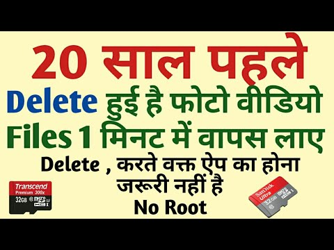 {HINDI} MOBILE SE DELETE HUA DATA PHOTO OR FILES WAPAS KASE LAYE||How To Recover Deleted Data #HINDI
