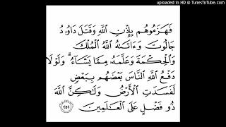 Al-Baqarah Ayat 251