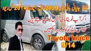 toyota hiace old |2009/14 full review|