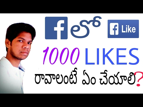 How to get 1000 FACEBOOK Likes to Your Profile Picture Successfully in TELUGU || Sai Nagendra || SNT