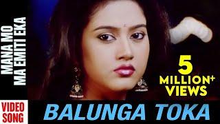 Balunga Toka Odia Movie || Mana Mo Ma Emiti Eka | HD Video Song | Anubhav Mohanty, Barsha