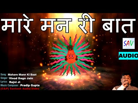 Xxx Mp4 Mahare Mann Ki Baat Vinod Daga SAV Music Jain 3gp Sex