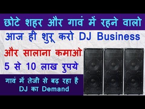 शुरू करे अपना DJ बिज़नेस और सालाना  5 से 10 लाख कमाये - Full DJ Business Plan